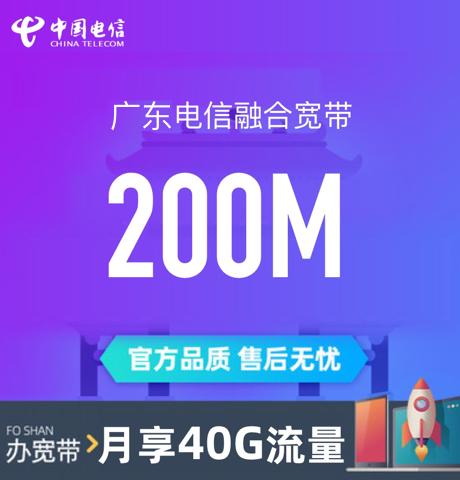 200M融合宽带 | 包年169元 免费预约  安装就送千兆路由器