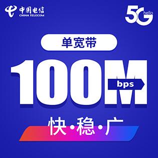 【广州】100Mbps电信光纤宽带
