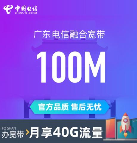 100M融合宽带 | 包月129元   免费预约  安装就送千兆路由器