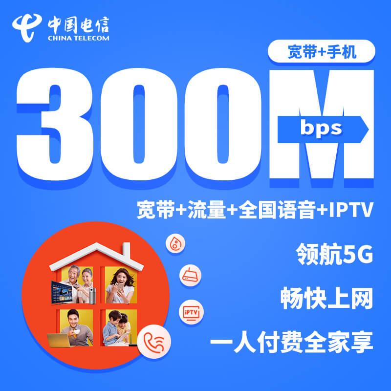【广州】300Mbps宽带+手机融合套餐