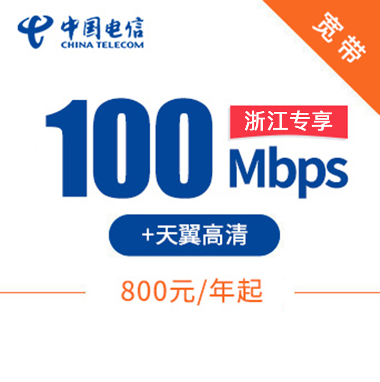 100M单宽带|包年800元起 天翼高清 免费预约 安装就送千兆路由器