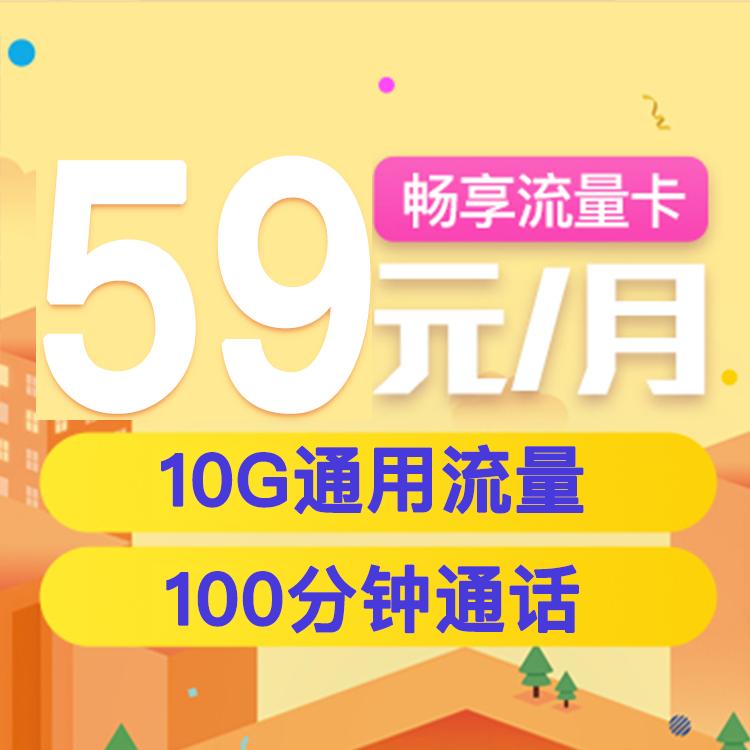 【广东电信】月资费59元  10G高速流量   100分钟通话 预存20元