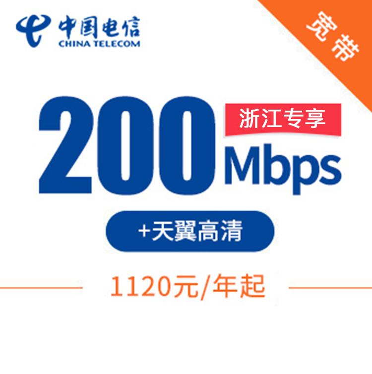 200M单宽带|包年1120元起 天翼高清 免费预约 安装就送千兆路由器