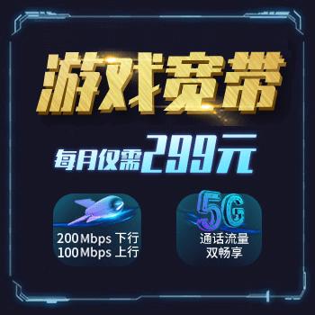 【广州】200Mbps游戏融合套餐